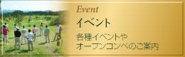 富士カントリークラブのイベントをご案内