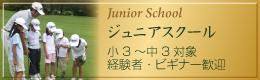 富士カントリークラブのジュニアスクールについてご案内