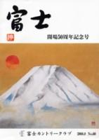 会報誌「富士」 No.60