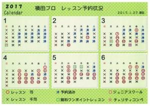 schedule201701-