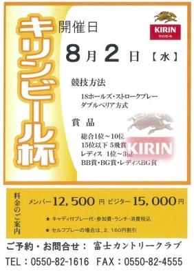 キリンビール杯20170802