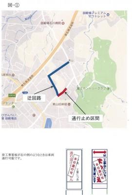 道路工事 地図