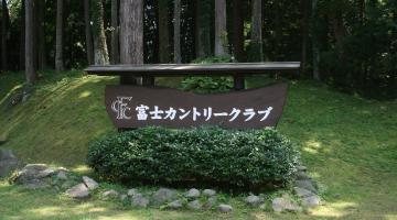 富士カントリークラブ(FCC)について