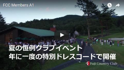 空から見る富士カントリークラブ 3