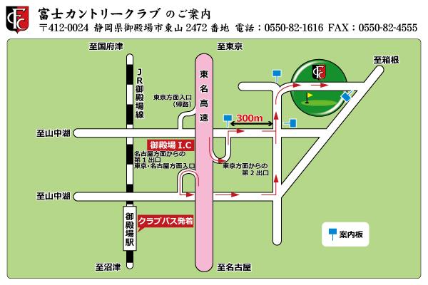 富士カントリークラブ アクセスマップ