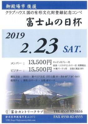 富士山の日杯