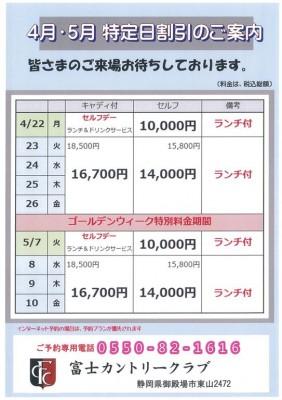 4月・5月 特定日割引
