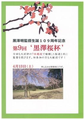 第9回 黒澤桜杯
