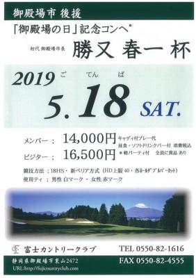 勝又春一杯(20190518).pdf